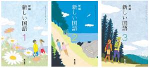 【東京書籍】新しい国語