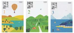 【三省堂】現代の国語