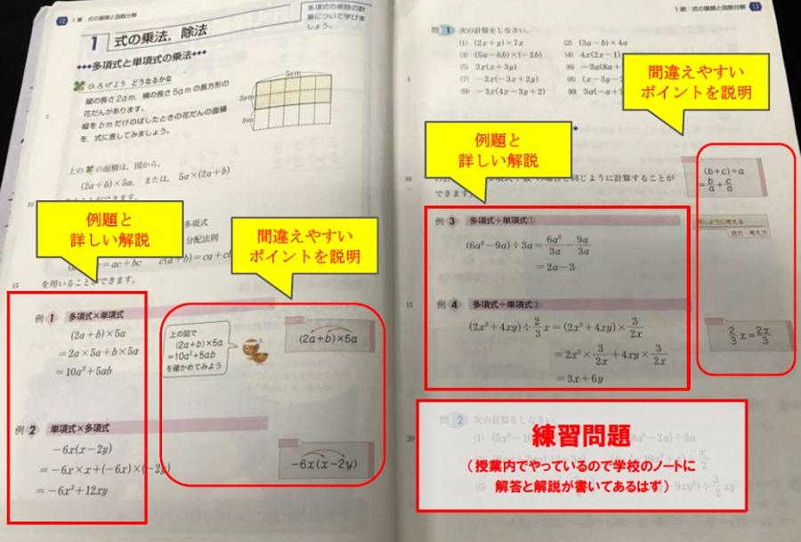 教科書の例題を解く