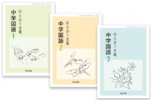 【教育出版】伝え合う言葉 中学国語