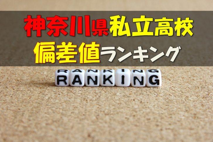 点 合格 2021 最低 神奈川 高校 県立