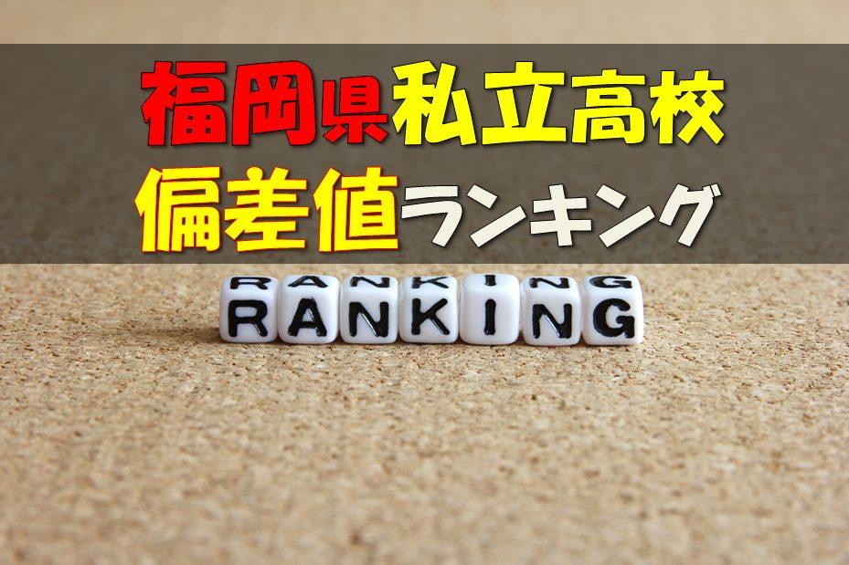 県立 高校 倍率 福岡