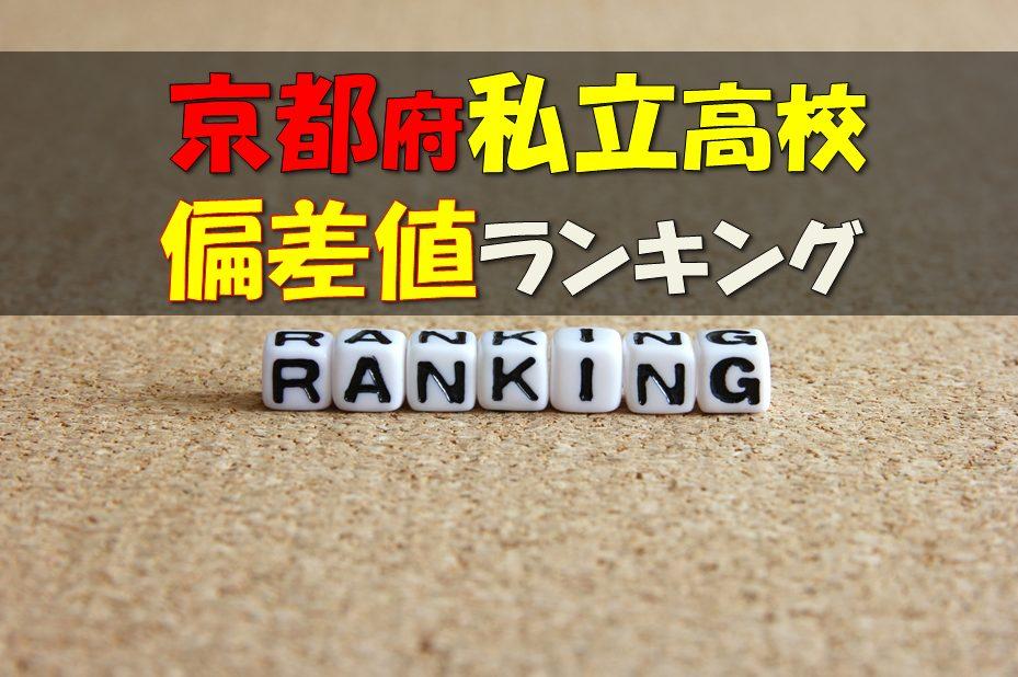 文教 偏差 京都 値 高校 おいでやす小田の学歴|出身大学高校や中学校の偏差値|大学は中退していた