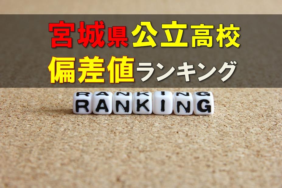値 偏差 名取 高校 鳥取県高校偏差値一覧 最新版!!