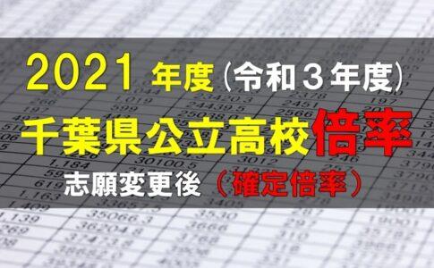 倍率 2021 最新 埼玉 県 公立 高校