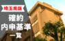 【2019年最新版】埼玉県私立高校の確約基準一覧