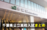 【平成31年度最新版】千葉県公立高校の入試情報まとめ